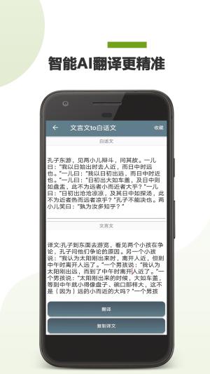 文言文拍照翻译App图1