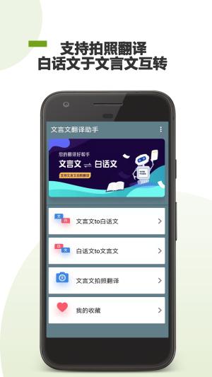 文言文拍照翻译App图2