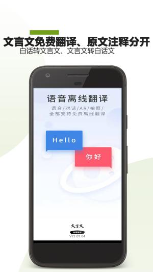 文言文拍照翻译App图3