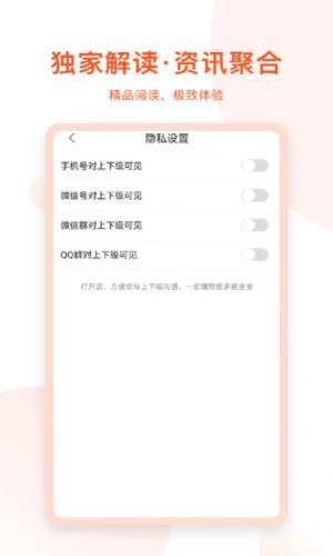 千阅宝APP手机最新版图片1