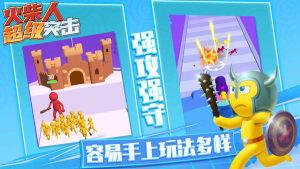 小小火柴人勇闯城堡游戏图3