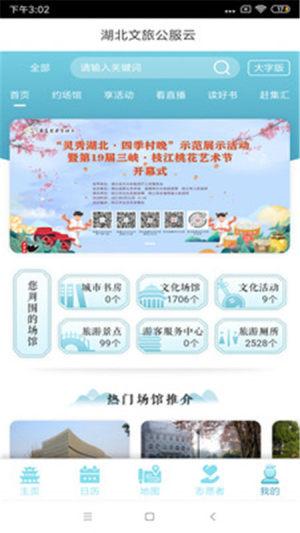 湖北文旅公服云APP软件下载图片1