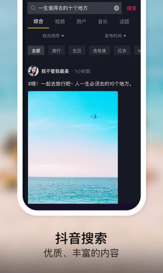抖音16.9.0版本下载安装官方最新版图片1