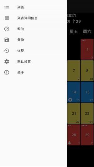 安果月经APP软件免费版图片1