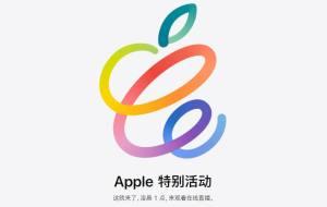 苹果发布会时间确定了吗?2021春季苹果发布会直播观看入口图片1