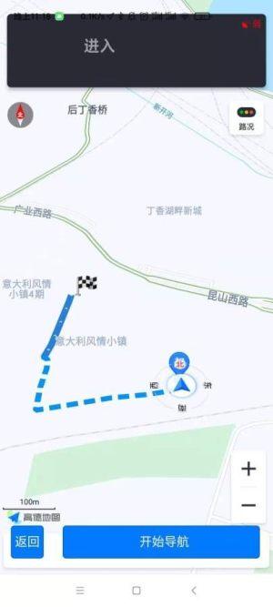 地行图app图1