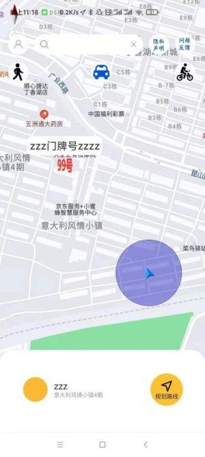 地行图app图3