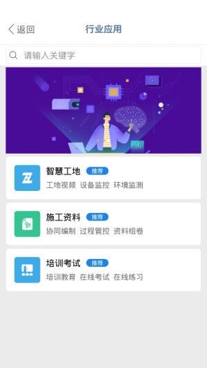 建协云App图2
