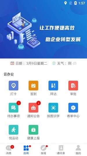 建协云App图3