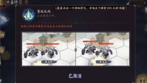 阴阳师谋士任务怎么做?红莲华冕谋士任务攻略图片2