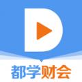 都学财会app