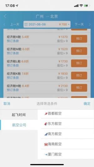 美瀛差旅App官方版图片1
