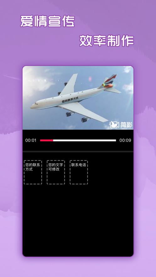简影小视频制作软件下载免费安装图片1