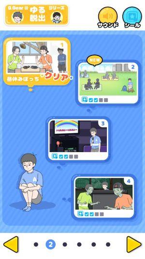救救孤独男孩游戏安卓中文版图片1
