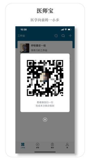 医师宝APP安卓版软件下载图片1