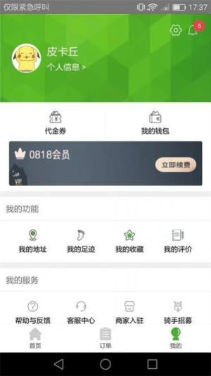百福城APP图2