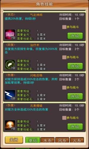 苍之幻想官网版图2