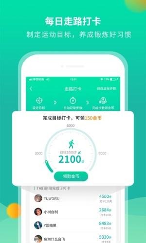 每乐运动走路app图3