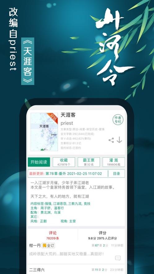 晋江小说阅读免费版下载破解版最新版图片1