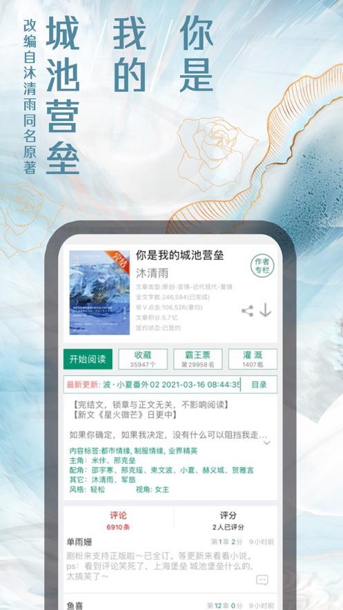 晋江小说阅读免费版下载破解版最新版图2: