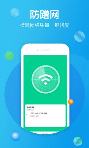 超能WiFi助手APP下载官方版图片1
