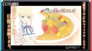 卫宫家今天的饭游戏中文版图片1