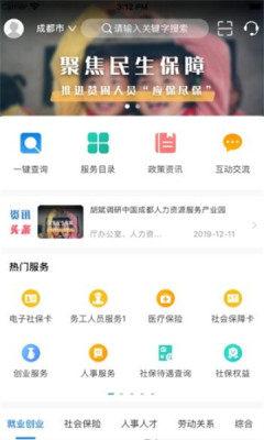 蓉易找app图2
