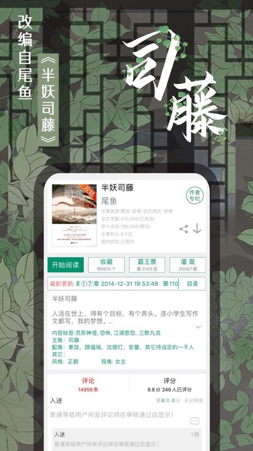 晋江小说阅读免费版下载破解版最新版图3: