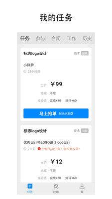 呐吼设计师超市app官方下载图片1