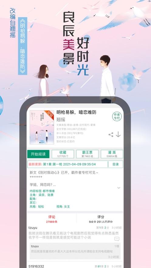 晋江小说阅读免费版下载破解版最新版图4: