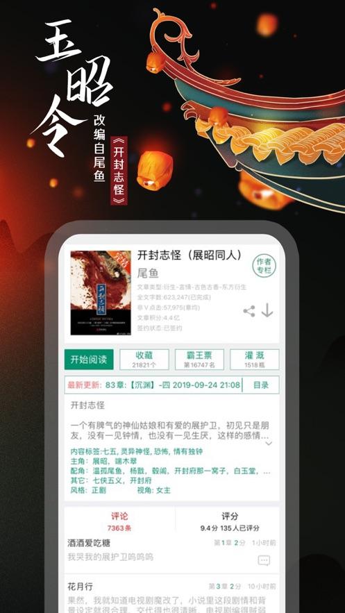 晋江小说阅读免费版下载破解版最新版图1: