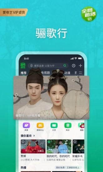 爱奇艺vip免费领取下载安装最新版