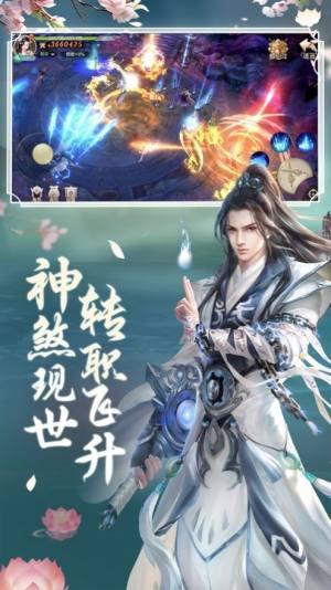 武林仙路行官网版图1