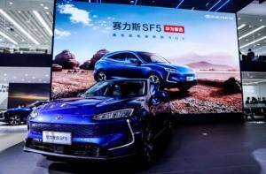 华为智选SF5汽车官网软件下载图片1