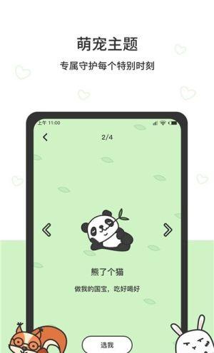猫头鹰时间规划APP软件手机版图片1