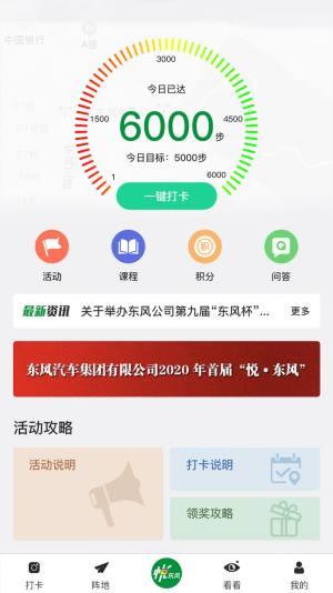 悦东风app图1