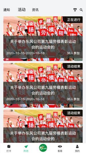 悦东风app图3