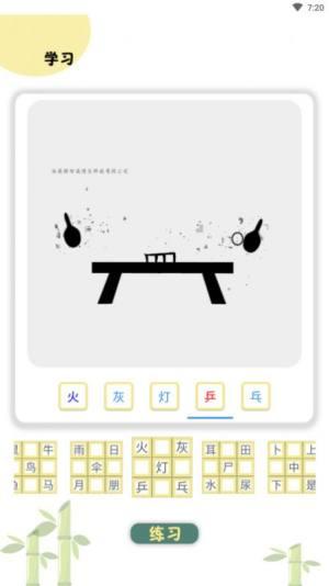 象形图解识字app最新版图片1