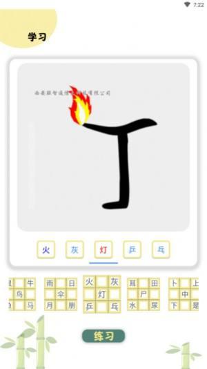象形图解识字app图3