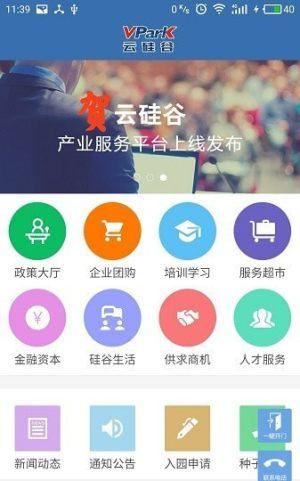 云硅谷产业园app图1