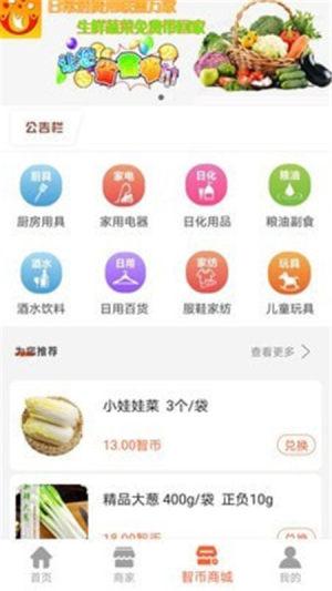 联盟万家App图2