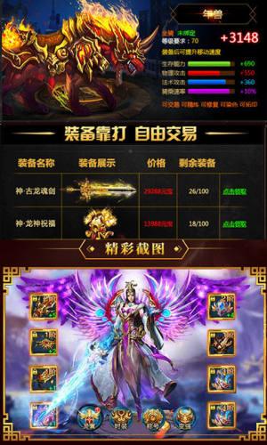 仙剑诛仙传手游官网最新版图片1