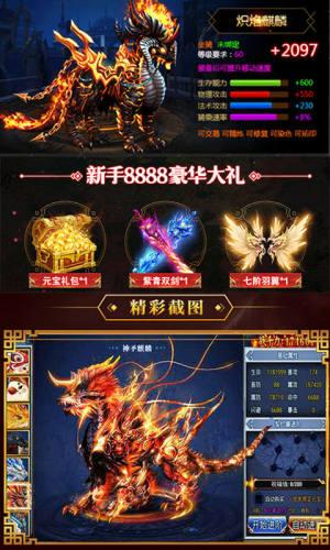 仙剑诛仙传官方版图1
