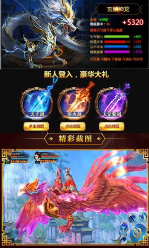 仙剑诛仙传官方版图3