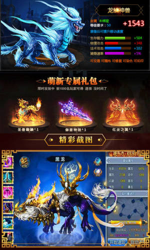 仙剑诛仙传官方版图2