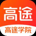高途学院app