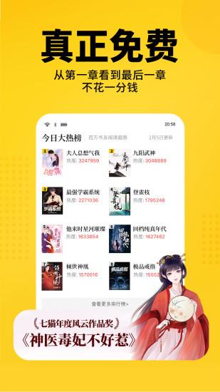 七猫小说免费阅读官网阅读下载安装旧版图4: