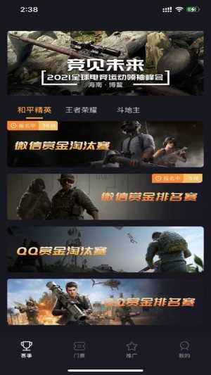 海王电竞APP官网最新版下载图片1