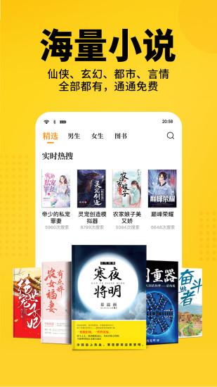 七猫小说免费阅读官网阅读下载安装旧版图1: