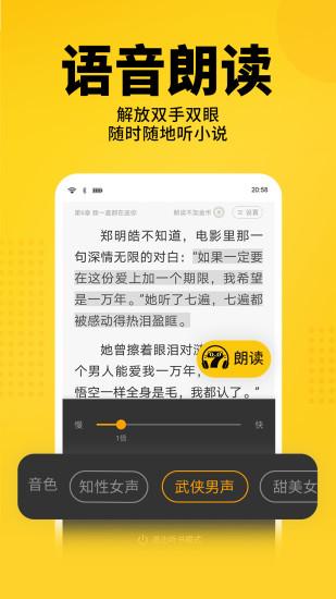 七猫小说免费阅读官网阅读下载安装旧版图3: